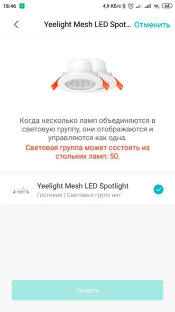 Группировка светильников