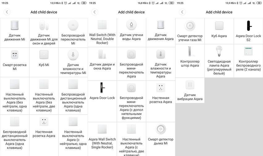 Список поддерживаемых устройств Aqara G2