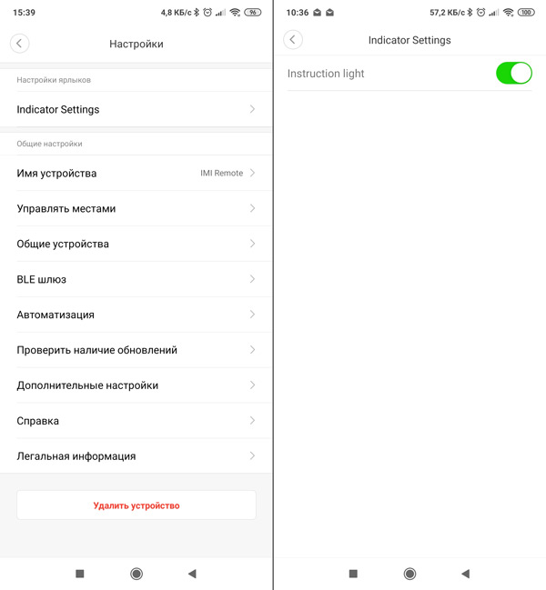 Расширенные настройки Ик пульта Xiaomi