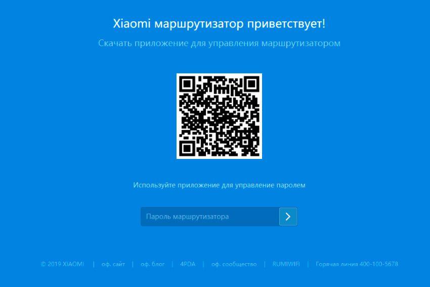 Переведенный веб интерфейс