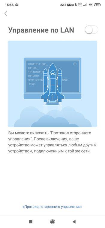 Yeelight управление по LAN