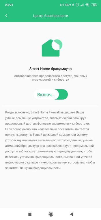 Защита Xiaomi Smart Home