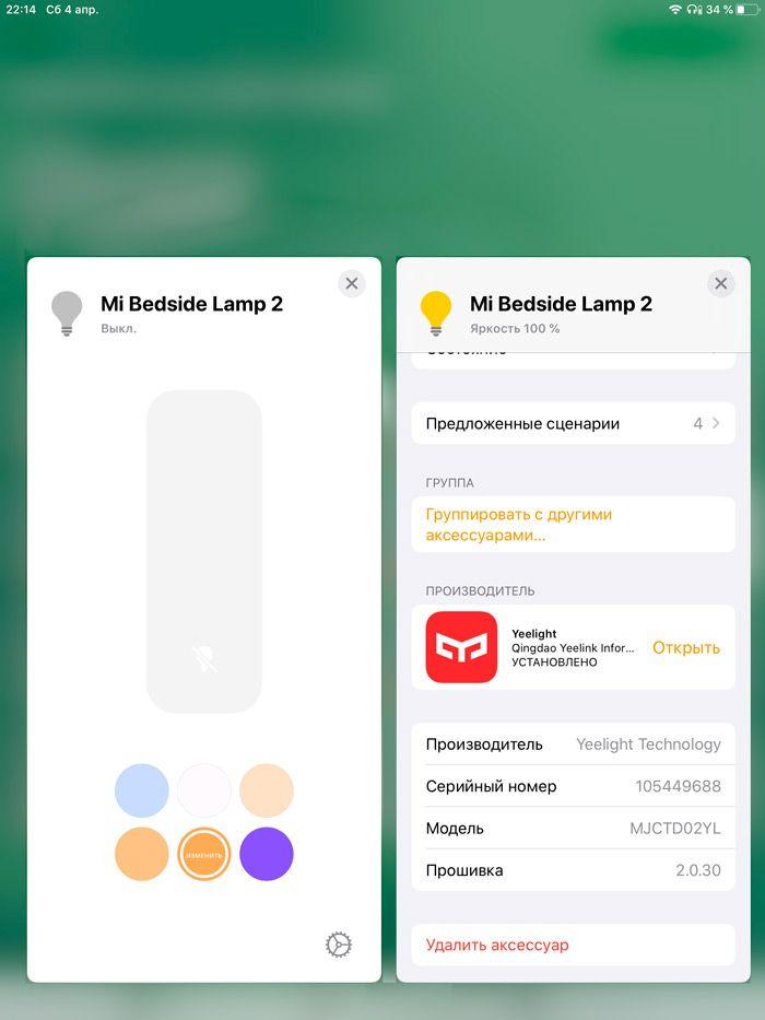 Ночник Xiaomi в HomeKit