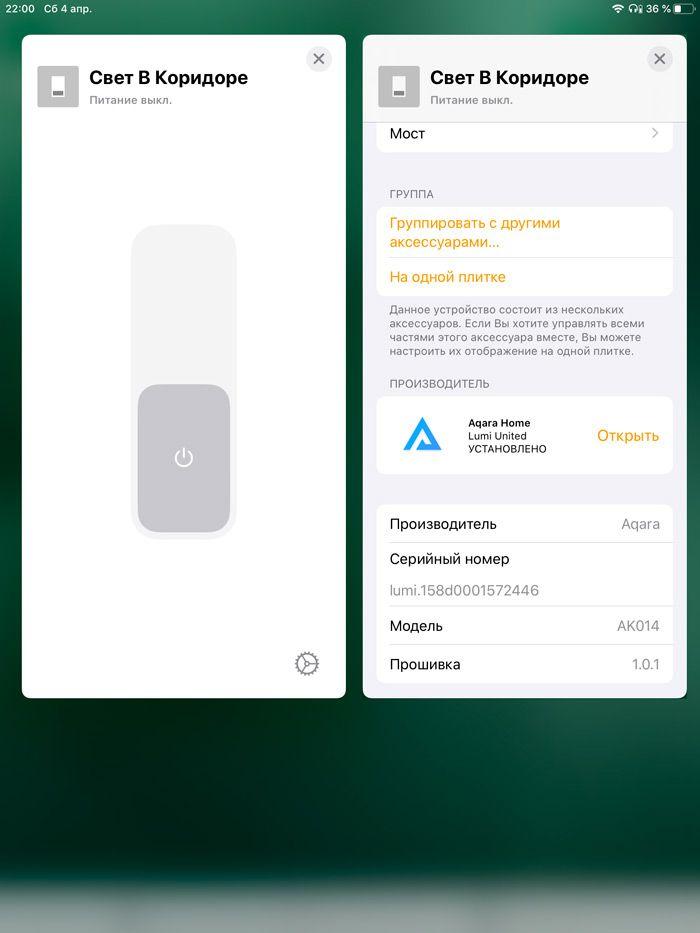 Управление выключателем Aqara в HomeKit
