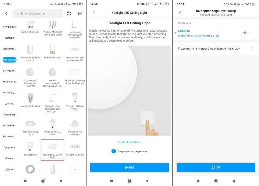 Подключение лампы к умному дому Xiaomi