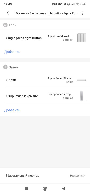 Сценарий со шторами Xiaomi