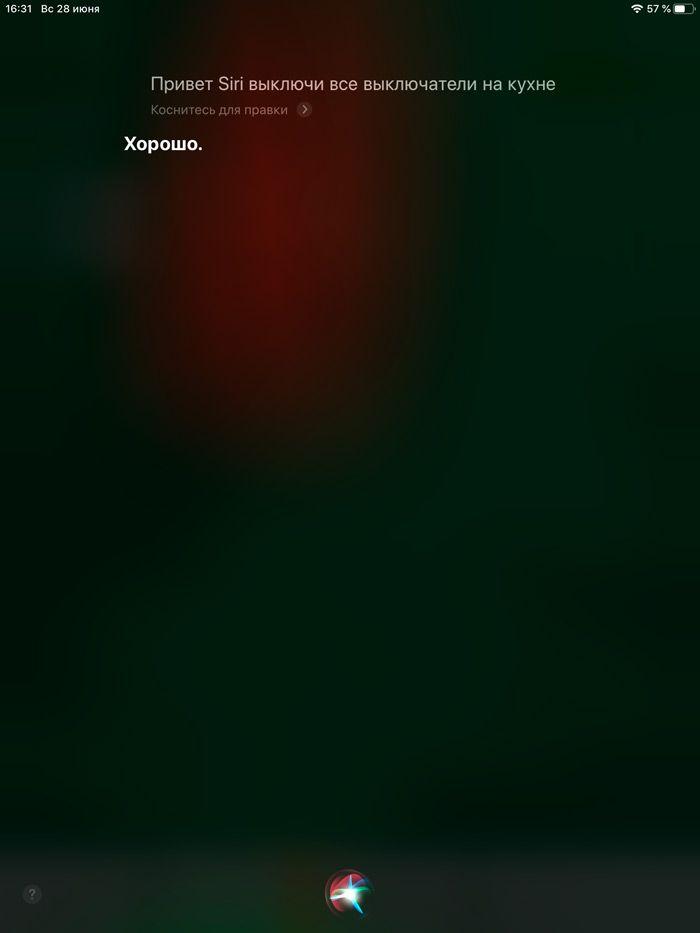 Siri пример команды