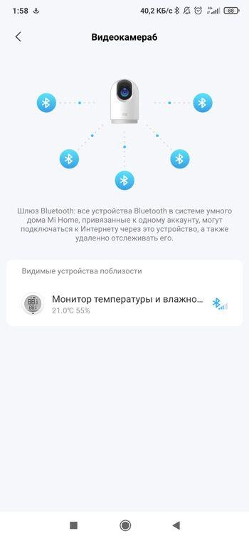 Уровень сигнала Bluetooth
