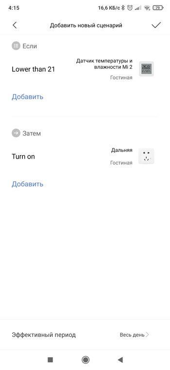Сценарий Ксяоми