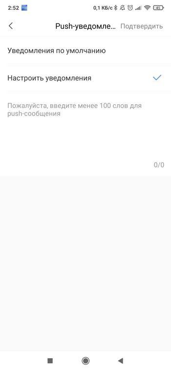 Как задать свой текст в уведомлениях