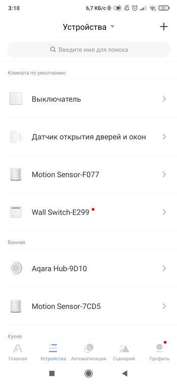 Какие есть устройства в Aqara Home