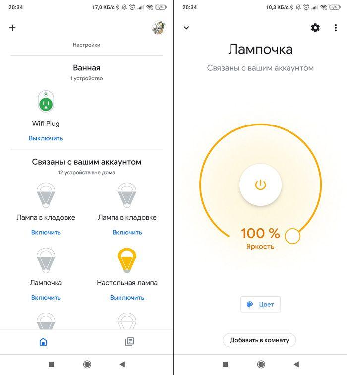 Как подключить к умному дому Google