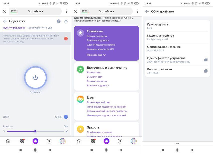 Управление Алисой от Яндекс
