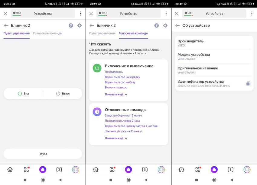 Меню управления в приложении Яндекс