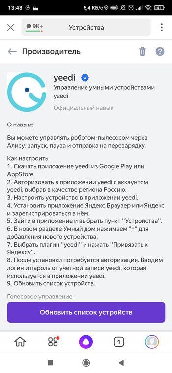 Yeedi в Яндекс