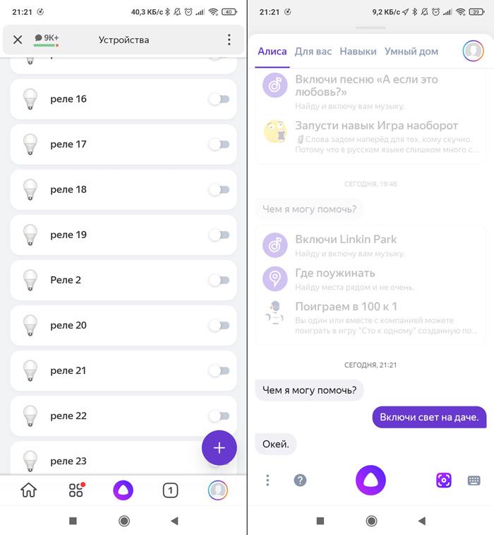 Управление реле Xiaomi в умном доме Яндекс