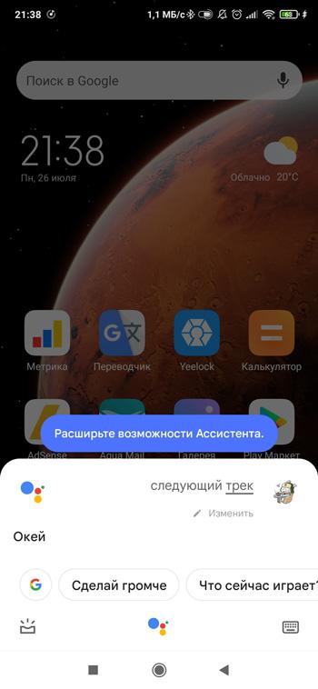 Как управлять Google assistant