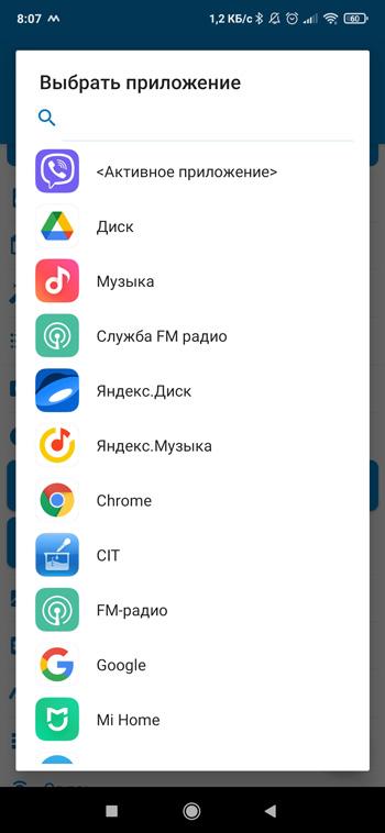 Переключение композиций в Яндекс Музыка