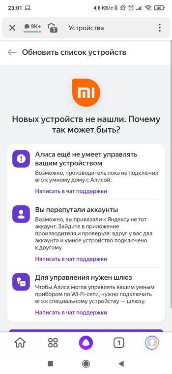 Подключение к Яндекс Алиса